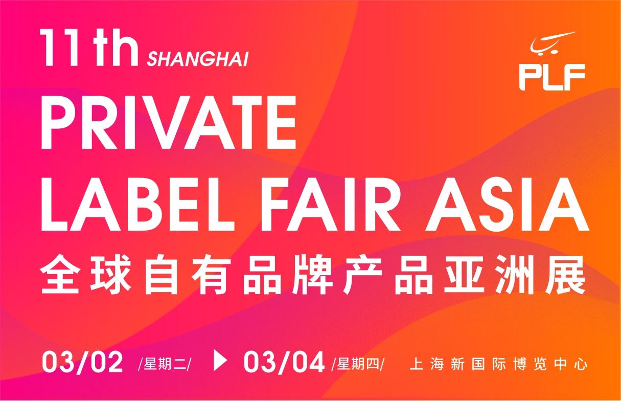 2020第11届全球自有品牌产品亚洲展