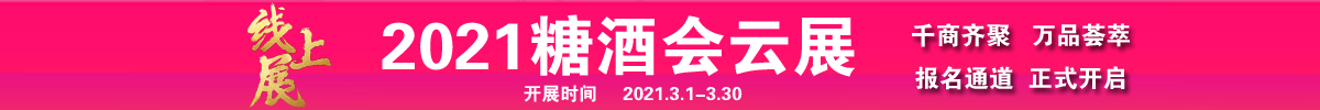 2021糖酒会云展