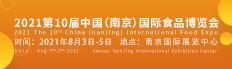 2021第十屆 中國(南京)國際食品博覽會