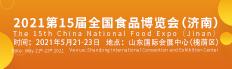 2021第15屆全國食品博覽會(濟南)