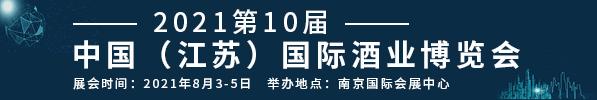2021第10屆中國(江蘇)國際酒業博覽會