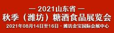 2021山東省秋季(濰坊)糖酒食品展覽會