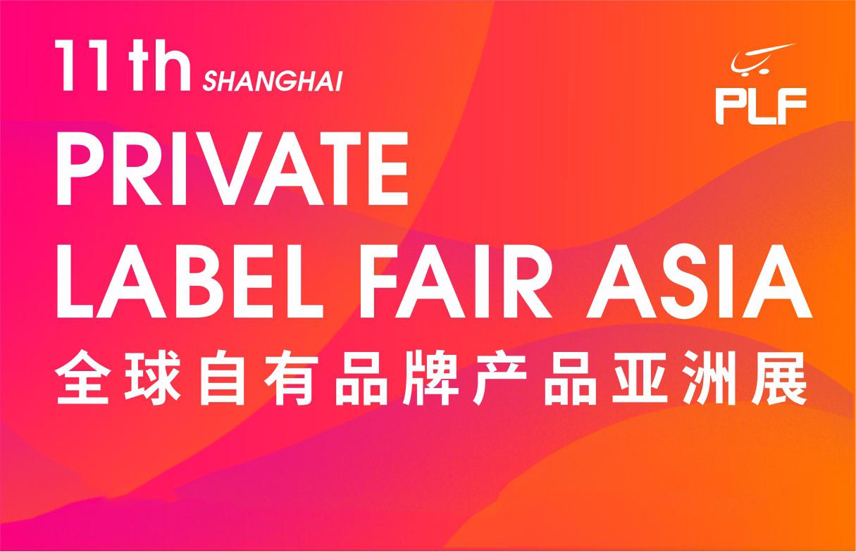 2020第11屆全球自有品牌產品亞洲展