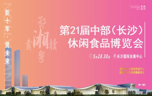 2021 第 21 屆中部(長沙)休閑食品博覽會