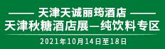 (天津天诚丽筠酒店)2021第105届天津秋糖酒店展—纯饮料展区