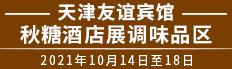 (天津友谊宾馆)2021第105届天津秋糖酒店展-调味品专区