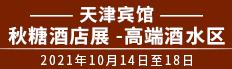 (天津賓館)2021第105屆天津秋糖酒店展—五星級酒水專區
