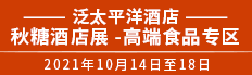 (泛太平洋酒店)2021第105屆天津秋糖酒店展—高端食品專區