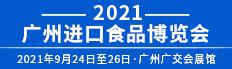 2021廣州進口食品博覽會