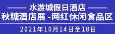 2021第11届中国东部(徐州)糖酒食品交易会