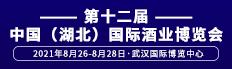 CBCE 2021 亞洲精釀啤酒會議暨展覽會