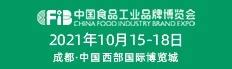 2021中國食品工業品牌博覽會