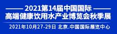 2021第14屆中國國際高端健康飲用水產業博覽會秋季展