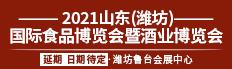 2021山東(濰坊)國際食品博覽會暨酒業博覽會