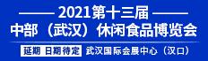 2021第十三屆中部(武漢)休閑食品博覽會