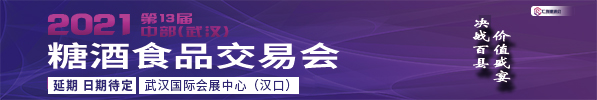 2021第十三屆中部(武漢)糖酒食品交易會