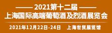 2021第十二屆中國(上海)國際高端葡萄酒及烈酒展覽會