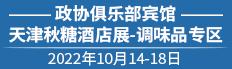 (政協俱樂部賓館)2021第105屆天津秋糖酒店展-調味品專區