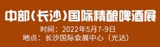 2022中部(長沙)國際精釀啤酒展覽會