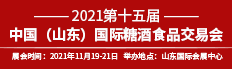 2021第十五屆中國(山東)國際 糖酒食品交易會
